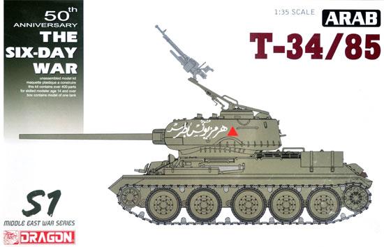 シリア陸軍 T-34/85プラモデル(ドラゴン1/35 MIDDLE EAST WAR SERIESNo.3571)商品画像