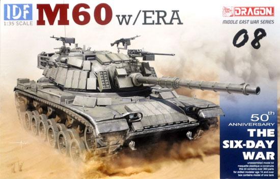 IDF M60 w/ERAプラモデル(ドラゴン1/35 MIDDLE EAST WAR SERIESNo.3581)商品画像