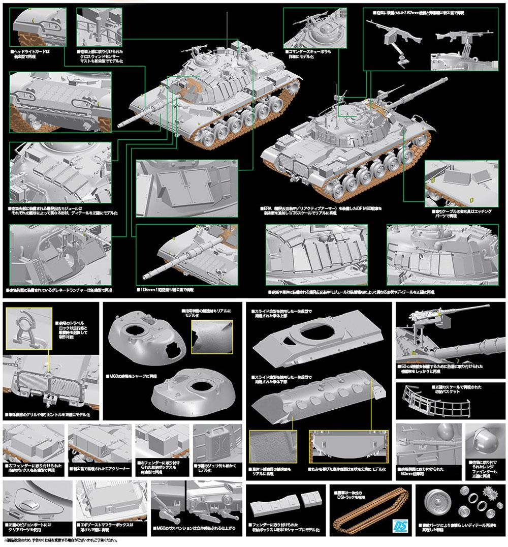 IDF M60 w/ERAプラモデル(ドラゴン1/35 MIDDLE EAST WAR SERIESNo.3581)商品画像_2