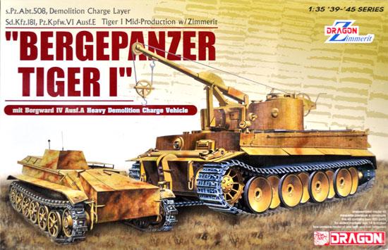 ドイツ ベルゲパンツァー ティーガー 1 & ボルクヴァルト 4Aプラモデル(ドラゴン1/35