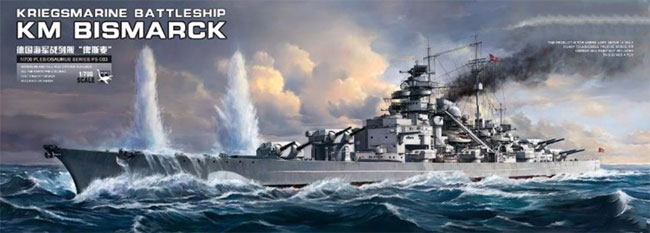 ドイツ海軍 戦艦 ビスマルクプラモデル(MENG-MODEL1/700 艦船No.PS-003)商品画像
