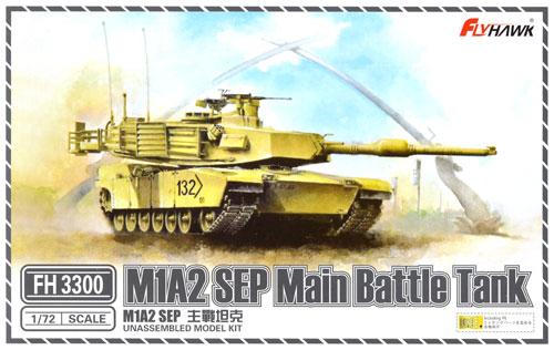 アメリカ 主力戦車 M1A2 SEPプラモデル(フライホーク1/72 AFVNo.FH3300)商品画像