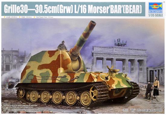 ドイツ グリレ30 30.5cm 重自走榴弾砲 ベアプラモデル(トランペッター1/35 AFVシリーズNo.09535)商品画像