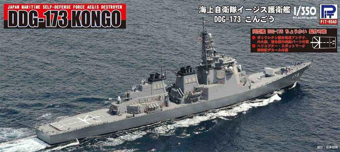 海上自衛隊 イージス護衛艦 DDG-173 こんごうプラモデル(ピットロード1/350 スカイウェーブ JB シリーズNo.JB028)商品画像