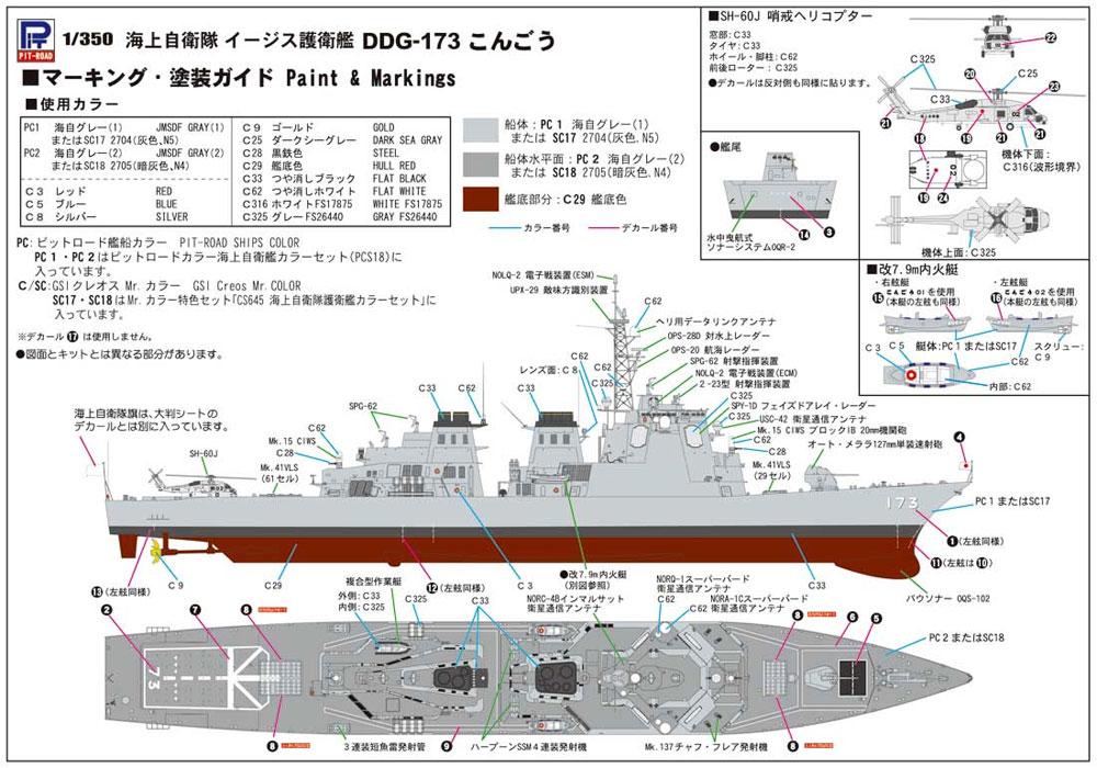 海上自衛隊 イージス護衛艦 DDG-173 こんごうプラモデル(ピットロード1/350 スカイウェーブ JB シリーズNo.JB028)商品画像_2