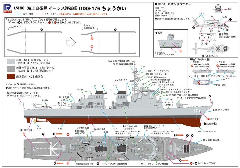 海上自衛隊 イージス護衛艦 DDG-173 こんごうプラモデル(ピットロード1/350 スカイウェーブ JB シリーズNo.JB028)商品画像_3