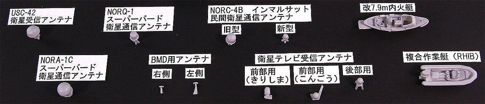 海上自衛隊 イージス護衛艦 DDG-173 こんごうプラモデル(ピットロード1/350 スカイウェーブ JB シリーズNo.JB028)商品画像_4