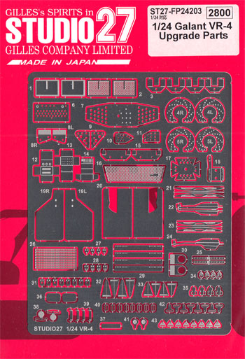 三菱 ギャラン VR-4 アップグレードパーツエッチング(スタジオ27ラリーカー グレードアップパーツNo.FP24203)商品画像