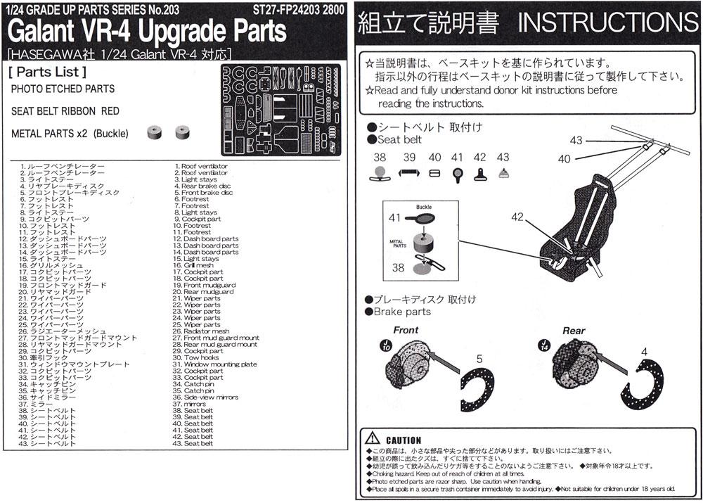 三菱 ギャラン VR-4 アップグレードパーツエッチング(スタジオ27ラリーカー グレードアップパーツNo.FP24203)商品画像_1