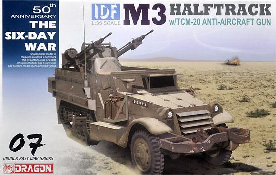 IDF M3ハーフトラック TCM-20 対空システム搭載型プラモデル(ドラゴン1/35 MIDDLE EAST WAR SERIESNo.3586)商品画像