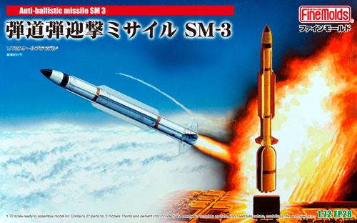 弾道弾迎撃ミサイル SM-3プラモデル(ファインモールド1/72 航空機No.FP028)商品画像