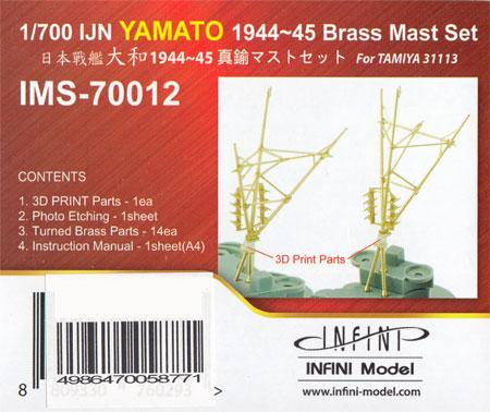 日本 戦艦 大和 1944-45 真鍮マストセットメタル(インフィニモデルIMS (真鍮マストセット)No.IMS-70012)商品画像