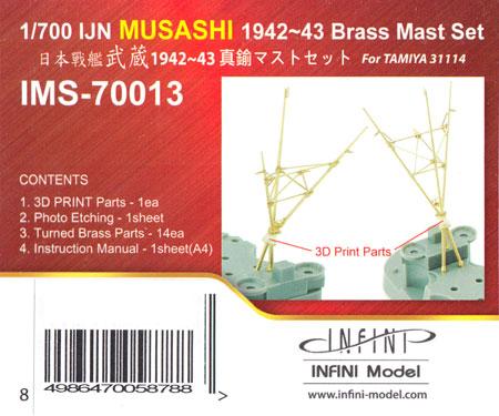 日本戦艦 武蔵 1942-43 真鍮マストセットメタル(インフィニモデルIMS (真鍮マストセット)No.IMS-70013)商品画像
