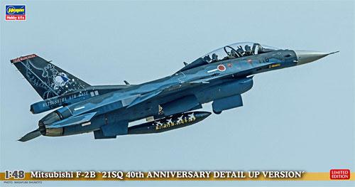 三菱 F-2B 21SQ 40周年記念 ディテールアップバージョンプラモデル(ハセガワ1/48 飛行機 限定生産No.07457)商品画像