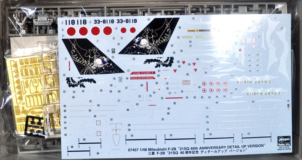三菱 F-2B 21SQ 40周年記念 ディテールアップバージョンプラモデル(ハセガワ1/48 飛行機 限定生産No.07457)商品画像_1