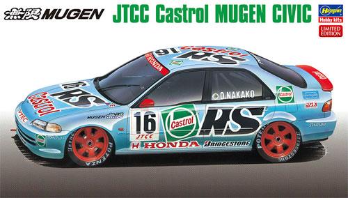 JTCC カストロール 無限 シビックプラモデル(ハセガワ1/24 自動車 限定生産No.20308)商品画像