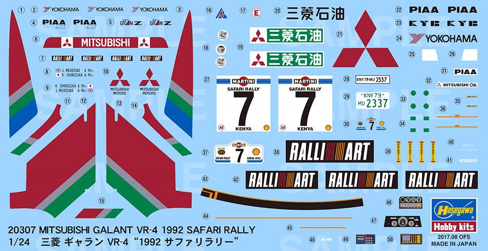 三菱 ギャラン VR-4 1992 サファリラリープラモデル(ハセガワ1/24 自動車 限定生産No.20307)商品画像_2