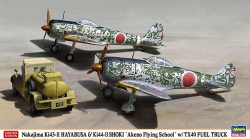 中島 隼 2型 & 鍾馗 2型 明野飛行学校 w/TX40型 給油車プラモデル(ハセガワ1/72 飛行機 限定生産No.02248)商品画像
