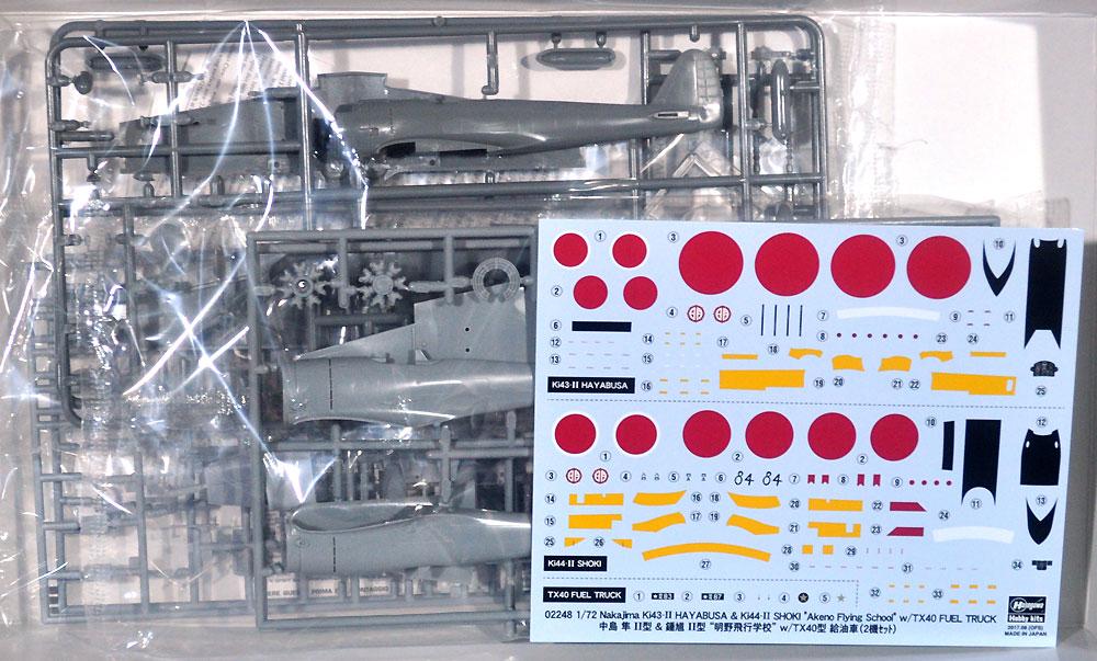 中島 隼 2型 & 鍾馗 2型 明野飛行学校 w/TX40型 給油車プラモデル(ハセガワ1/72 飛行機 限定生産No.02248)商品画像_1