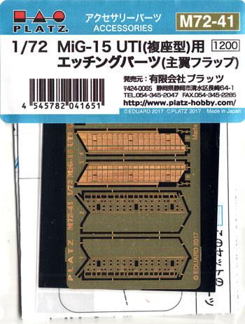 MiG-15 UTI (複座型)用 エッチングパーツ (主翼フラップ)エッチング(プラッツ1/72 アクセサリーパーツNo.M72-041)商品画像