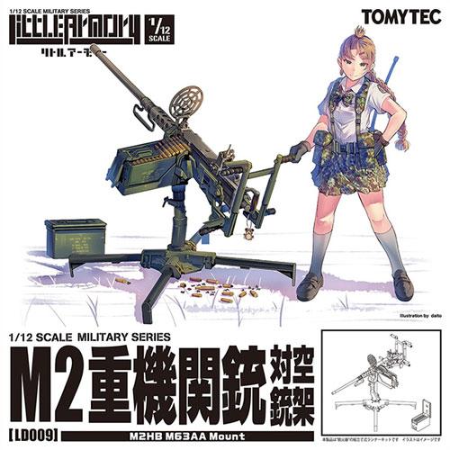 M2重機関銃 対空銃架プラモデル(トミーテックリトルアーモリー (little armory)No.LD009)商品画像