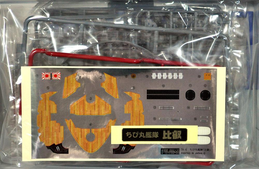 ちび丸艦隊 比叡プラモデル(フジミちび丸艦隊 シリーズNo.ちび丸-006)商品画像_1