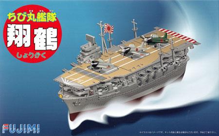 ちび丸艦隊 翔鶴プラモデル(フジミちび丸艦隊 シリーズNo.ちび丸-012)商品画像