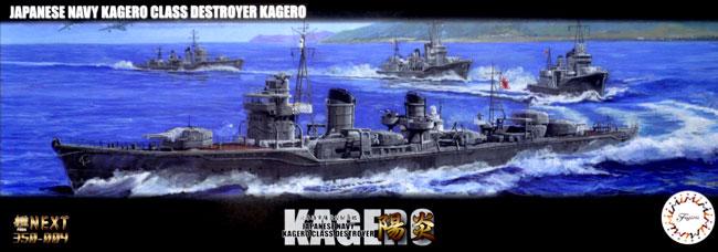 日本海軍 陽炎型 駆逐艦 陽炎プラモデル(フジミ艦NEXT350No.004)商品画像