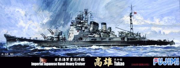 日本海軍 重巡洋艦 高雄 昭和19(1944)年 カット済みマスクシール付きプラモデル(フジミ1/700 特シリーズ SPOTNo.特SPOT-077)商品画像