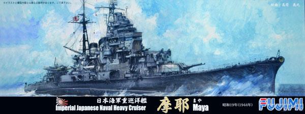 日本海軍 重巡洋艦 摩耶 昭和19(1944)年 カット済みマスクシール付きプラモデル(フジミ1/700 特シリーズ SPOTNo.特SPOT-078)商品画像