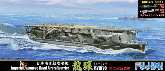 日本海軍 航空母艦 龍驤 第二次ソロモン海戦時 艦載機33機付きプラモデル(フジミ1/700 特シリーズ SPOTNo.特SPOT-079)商品画像