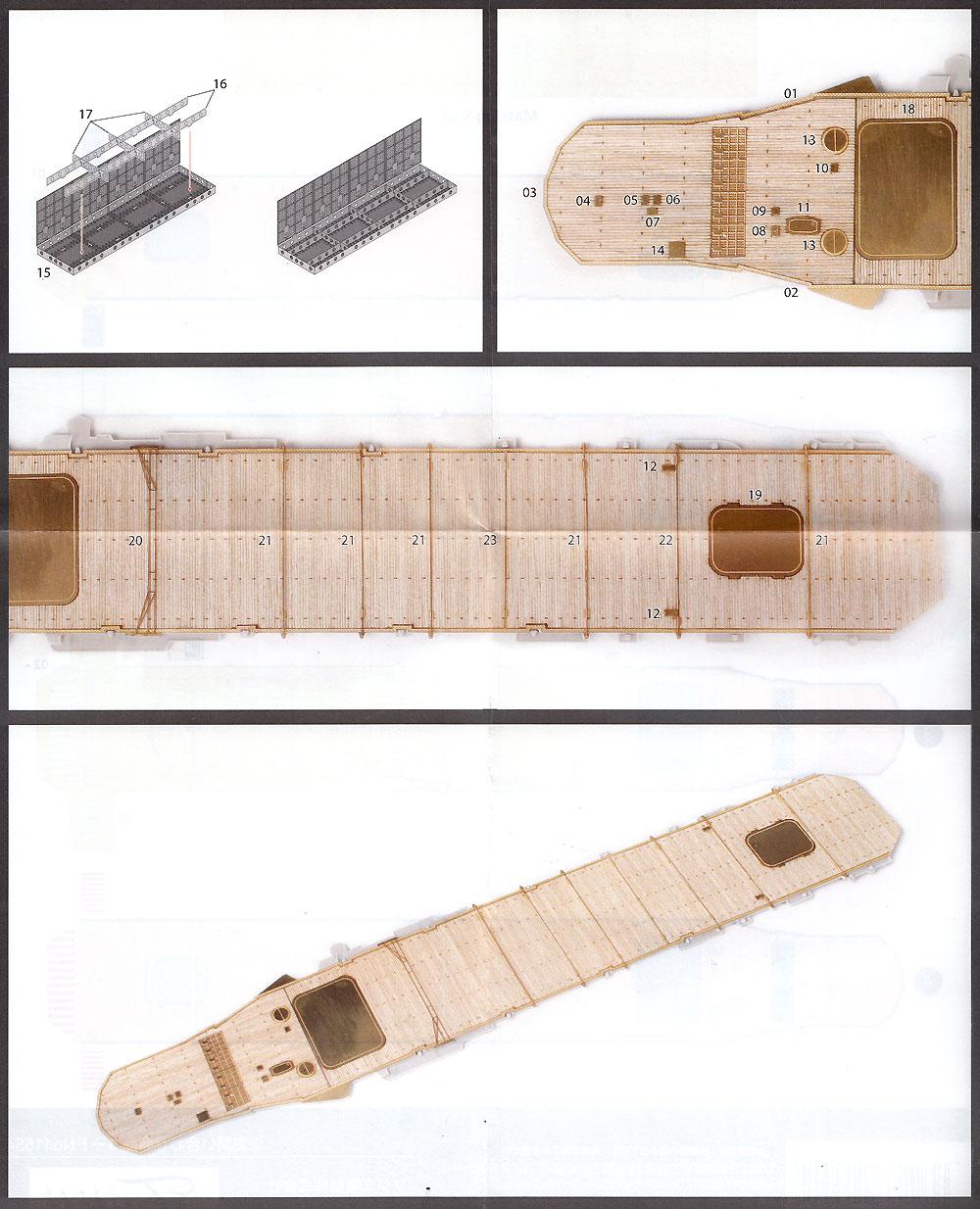 日本海軍 航空母艦 龍驤 第二次改装時 純正木甲板シール木製甲板(フジミ1/700 グレードアップパーツシリーズNo.128)商品画像_2