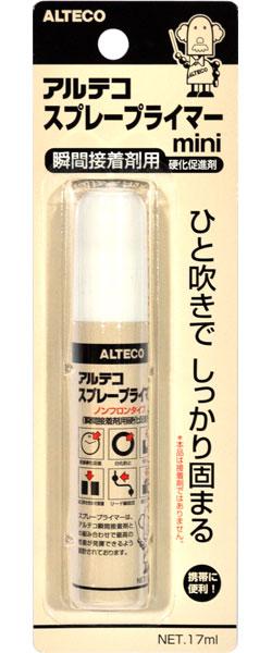 アルテコ スプレープライマー ミニ (瞬間接着剤用 硬化促進剤)硬化促進剤(アルテコ硬化促進剤No.AS001)商品画像