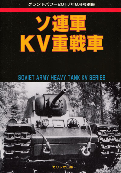 ソ連軍 KV重戦車別冊(ガリレオ出版グランドパワー別冊No.L-09/26)商品画像