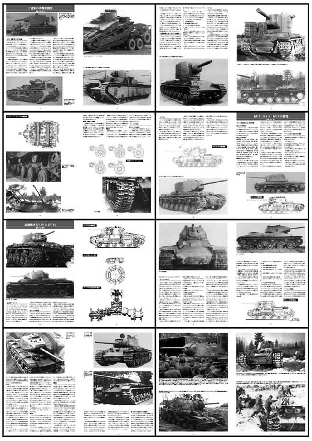 ソ連軍 KV重戦車別冊(ガリレオ出版グランドパワー別冊No.L-09/26)商品画像_1