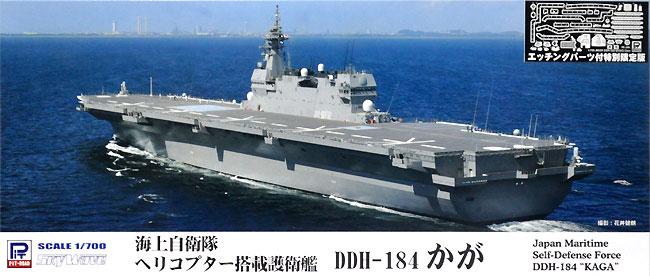 海上自衛隊 ヘリコプター搭載護衛艦 DDH-184 かが エッチング付プラモデル(ピットロード1/700 スカイウェーブ J シリーズNo.J-075E)商品画像