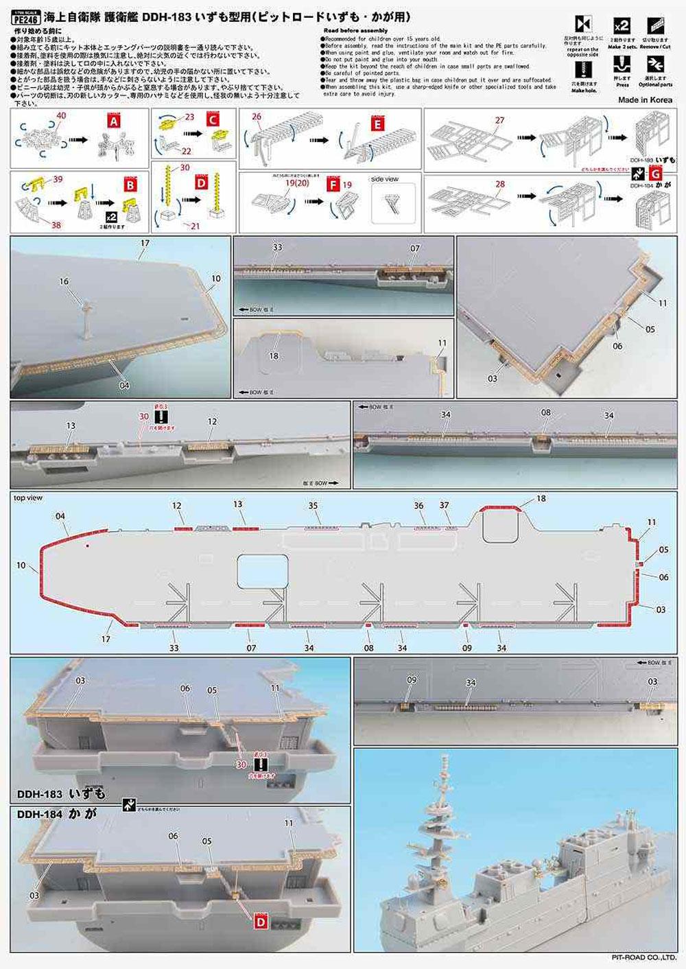 海上自衛隊 ヘリコプター搭載護衛艦 DDH-184 かが エッチング付プラモデル(ピットロード1/700 スカイウェーブ J シリーズNo.J-075E)商品画像_3