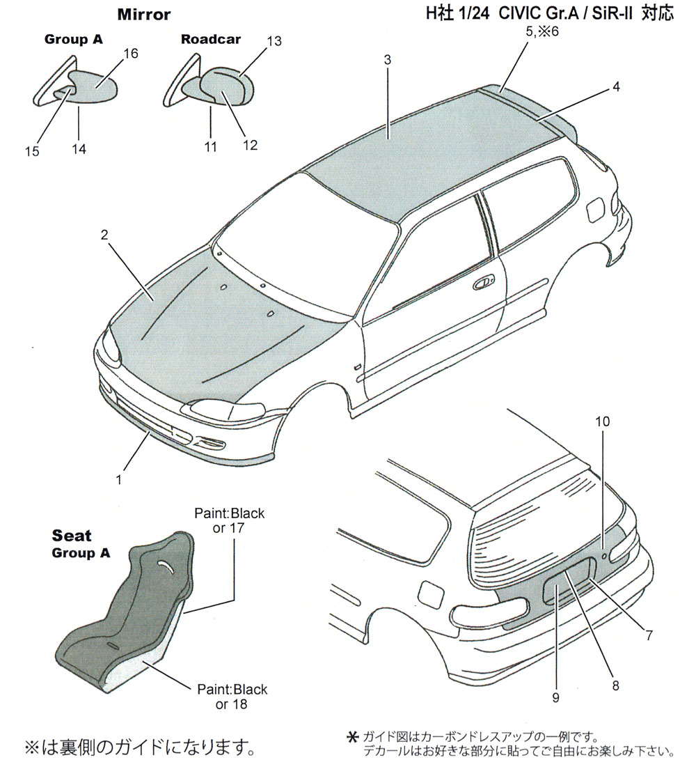 ホンダ シビック EG6 ドレスアップ カーボンデカールデカール(スタジオ27ツーリングカー/GTカー カーボンデカールNo.CD24023)商品画像_1