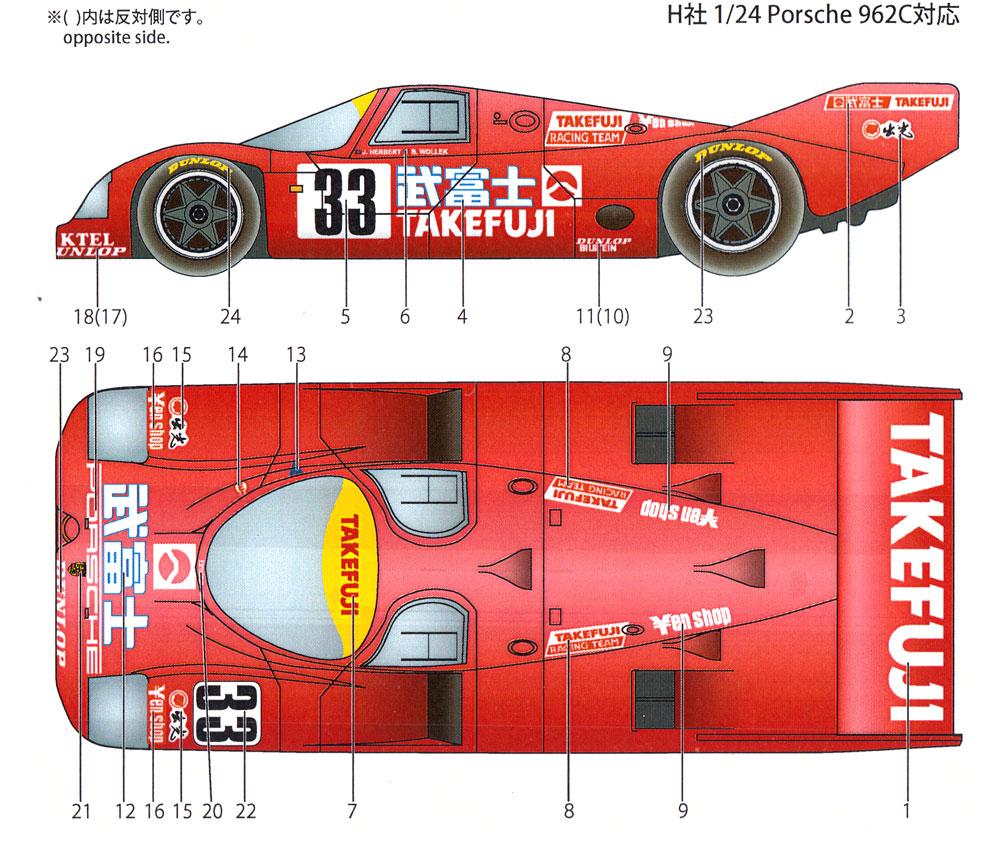 ポルシェ 962C TAKEFUJI 富士 500km 1990 デカールデカール(スタジオ27ツーリングカー/GTカー オリジナルデカールNo.DC1198)商品画像_1