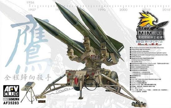 MIM-23 ホークミサイルプラモデル(AFV CLUB1/35 AFV シリーズNo.AF35283)商品画像