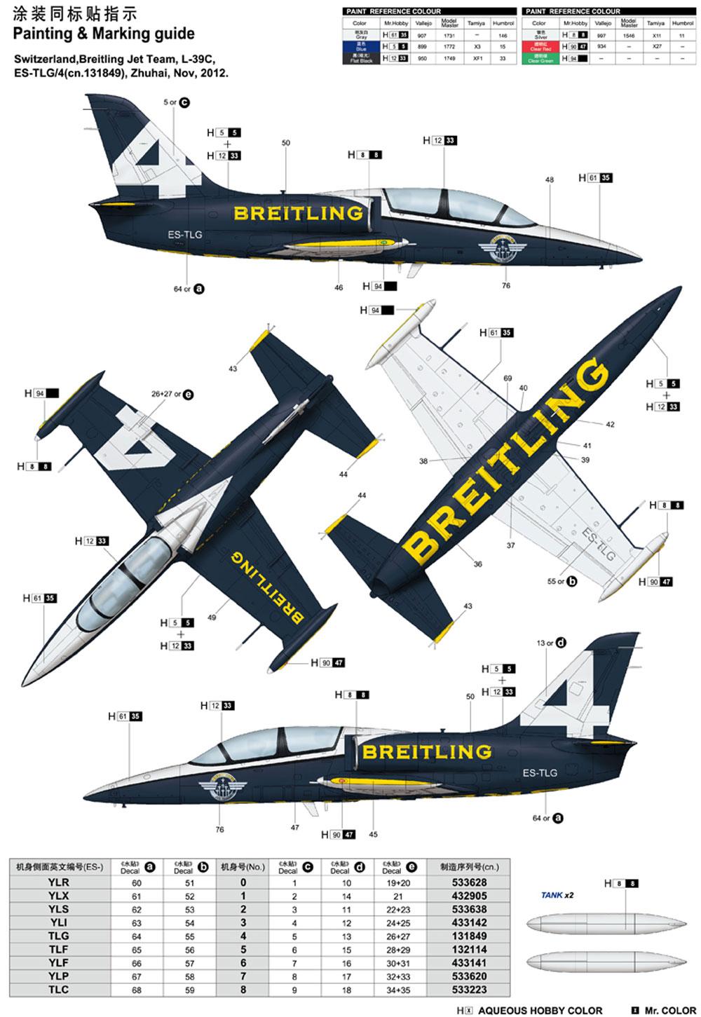 L-39C アルバトロスプラモデル(トランペッター1/48 エアクラフト プラモデルNo.05804)商品画像_2