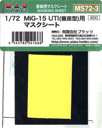 MiG-15 UTI (複座型)用 マスクシートマスキング(プラッツ1/72 アクセサリーパーツNo.MS72-003)商品画像