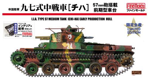 帝国陸軍 九七式中戦車 チハ 57mm砲装備 前期型車台 インテリア & 履帯付セットプラモデル(ファインモールド1/35 ミリタリーNo.35625)商品画像
