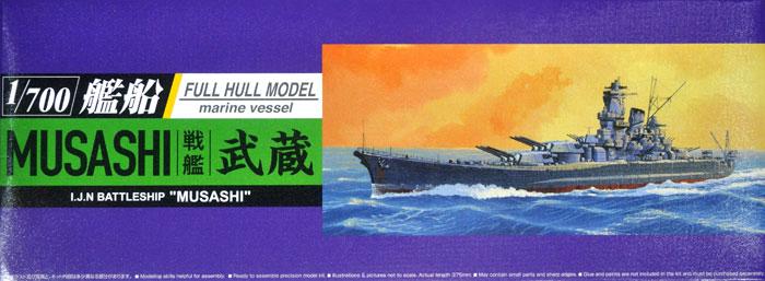 日本海軍 戦艦 武蔵プラモデル(アオシマ1/700 艦船シリーズNo.4905083052648)商品画像
