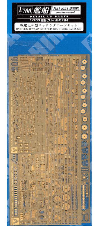 戦艦 大和型 エッチングパーツセットエッチング(アオシマ1/700 フルハルモデル ディテールアップパーツNo.052655)商品画像