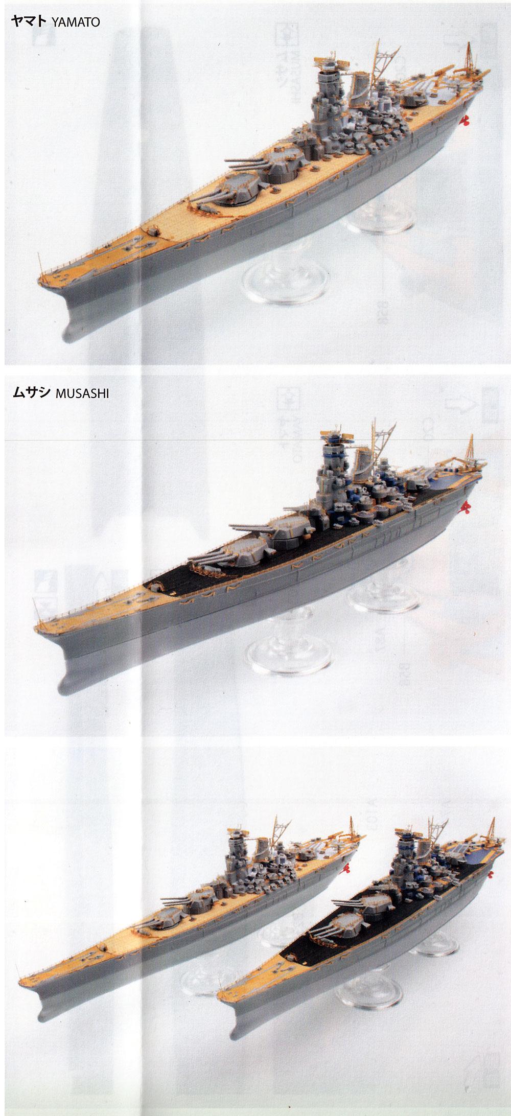 戦艦 大和型 エッチングパーツセットエッチング(アオシマ1/700 フルハルモデル ディテールアップパーツNo.052655)商品画像_1