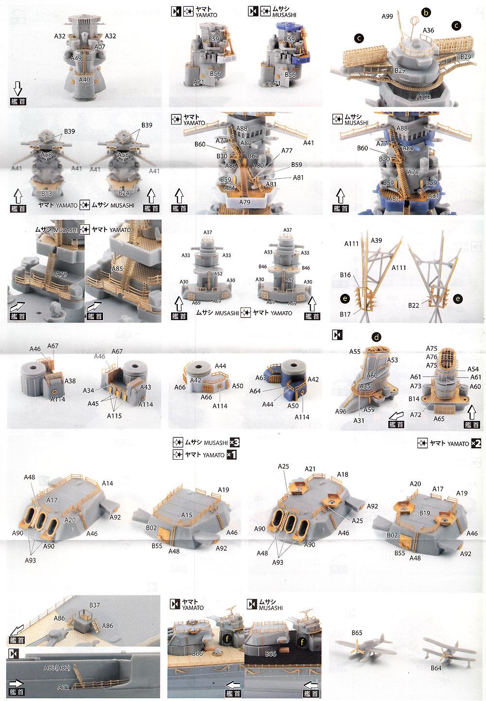 戦艦 大和型 エッチングパーツセットエッチング(アオシマ1/700 フルハルモデル ディテールアップパーツNo.052655)商品画像_4