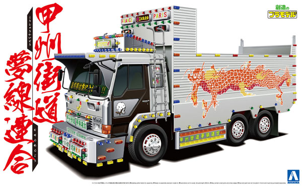 甲州街道夢線連合 (大型ダンプ)プラモデル(アオシマ1/32 バリューデコトラ シリーズNo.049)商品画像