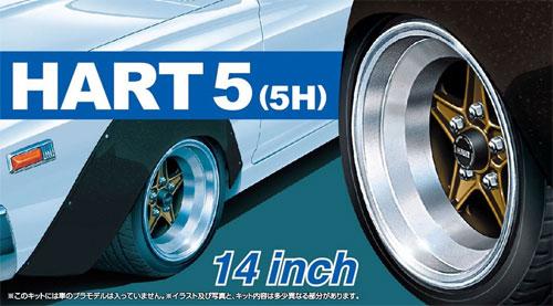 ハート 5 (5H) 14インチプラモデル(アオシマザ・チューンドパーツNo.065)商品画像