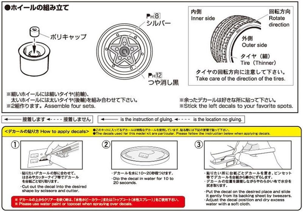 ハート 5 (5H) 14インチプラモデル(アオシマザ・チューンドパーツNo.065)商品画像_2